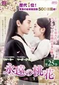 永遠の桃花〜三生三世〜 第25巻