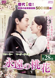永遠の桃花〜三生三世〜 第28巻