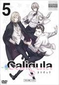 Caligula -カリギュラ- 第5巻