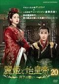 麗姫と始皇帝 〜月下の誓い〜 20