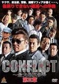 CONFLICT 〜最大の抗争〜 第三章
