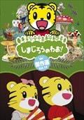 しまじろうのわお!傑作選 Vol.14