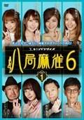 八局麻雀6 vol.1
