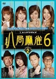 八局麻雀6 vol.2
