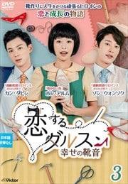 恋するダルスン〜幸せの靴音〜 Vol.3