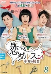 恋するダルスン〜幸せの靴音〜 Vol.8