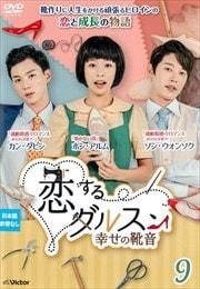 恋するダルスン〜幸せの靴音〜 Vol.9