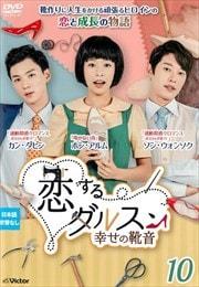 恋するダルスン〜幸せの靴音〜 Vol.10