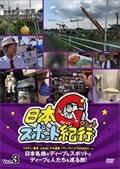 日本グレートスポット紀行 Vol.3