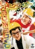 モグライダー/穴掘り天国DVD