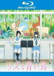 【Blu-ray】リズと青い鳥
