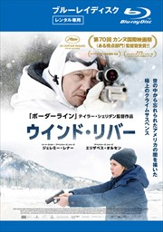 【Blu-ray】ウインド・リバー