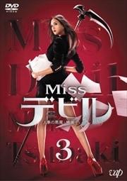 Missデビル 人事の悪魔・椿眞子 Vol.3
