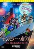 モンスター・ホテル クルーズ船の恋は危険がいっぱい?!