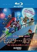 【Blu-ray】モンスター・ホテル クルーズ船の恋は危険がいっぱい?!