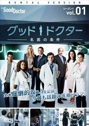 グッド・ドクター 名医の条件 シーズン1 Vol.1