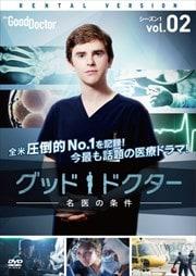 グッド・ドクター 名医の条件 シーズン1 Vol.2