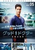 グッド・ドクター 名医の条件 シーズン1 Vol.5