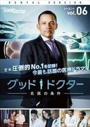 グッド・ドクター 名医の条件 シーズン1 Vol.6