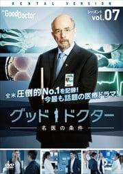 グッド・ドクター 名医の条件 シーズン1 Vol.7