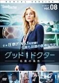 グッド・ドクター 名医の条件 シーズン1 Vol.8