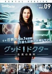 グッド・ドクター 名医の条件 シーズン1 Vol.9