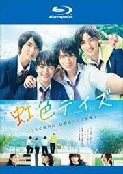 【Blu-ray】虹色デイズ