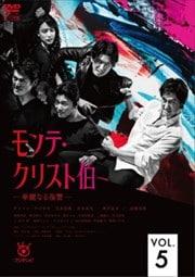 モンテ・クリスト伯-華麗なる復讐- Vol.5