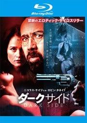 【Blu-ray】ダークサイド