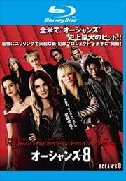 【Blu-ray】オーシャンズ8