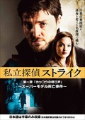 私立探偵ストライク 第一章「カッコウの呼び声」〜スーパーモデル死亡事件〜