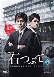 連続ドラマW 石つぶて 〜外務省機密費を暴いた捜査二課の男たち〜 Vol.2