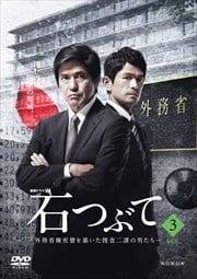 連続ドラマW 石つぶて 〜外務省機密費を暴いた捜査二課の男たち〜 Vol.3