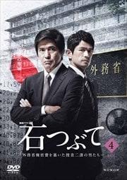 連続ドラマW 石つぶて 〜外務省機密費を暴いた捜査二課の男たち〜 Vol.4