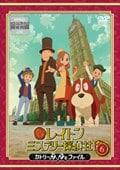 レイトン ミステリー探偵社 〜カトリーのナゾトキファイル〜 Vol.6