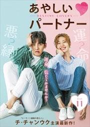 あやしいパートナー 〜Destiny Lovers〜 Vol.11