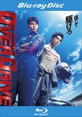 【Blu-ray】OVER DRIVE