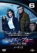 シェイズ・オブ・ブルー ブルックリン警察 シーズン2 Vol.6
