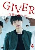 GIVER 復讐の贈与者 Vol.4