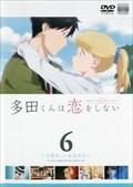 多田くんは恋をしない 6