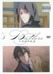 Butlers〜千年百年物語〜 第5巻