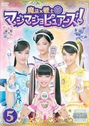 魔法×戦士 マジマジョピュアーズ! Vol.5