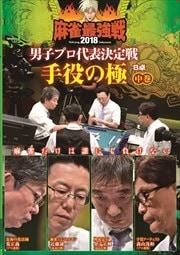 麻雀最強戦2018 男子プロ代表決定戦 手役の極 中巻 B卓