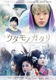 ウタモノガタリ-CINEMA FIGHTERS project- Vol.2(カナリア/Kuu)