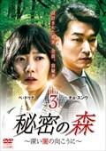 秘密の森〜深い闇の向こうに〜 Vol.3