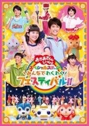 「おかあさんといっしょ」スペシャルステージ 〜みんなでわくわくフェスティバル!!〜