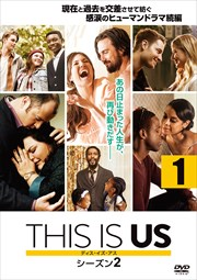THIS IS US/ディス・イズ・アス シーズン2 vol.1