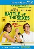 【Blu-ray】バトル・オブ・ザ・セクシーズ
