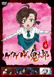 ゲゲゲの鬼太郎(第6作) 4