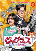 ジャグラス〜氷のボスに恋の魔法を〜 Vol.10